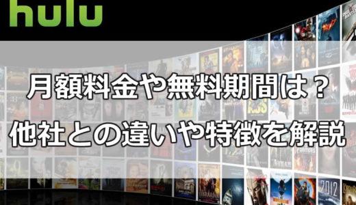 Huluの月額料金や評判は?無料トライアル期間や特徴をVOD配信サービス8社と徹底比較!