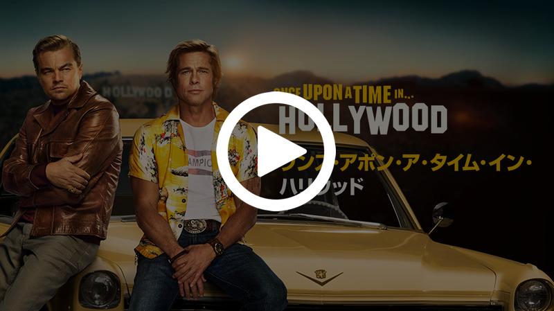 映画『ワンス・アポン・ア・タイム・イン・ハリウッド』