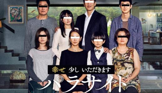 映画『パラサイト 半地下の家族』のあらすじや感想!ポン・ジュノ監督の体験から生まれた格差社会を主題とした作品