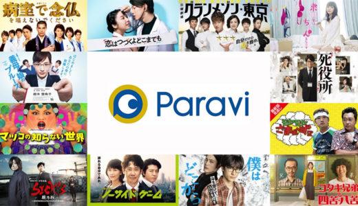 Paravi(パラビ)の月額料金や評判は?無料トライアル期間や特徴をVOD配信サービス8社と徹底比較!