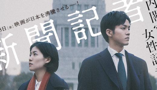 映画『新聞記者』の動画を無料フル視聴!日本アカデミー賞の最有力作品をDVDレンタルよりも快適に観る!