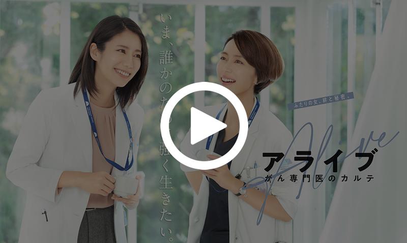 アライブ がん専門医のカルテ