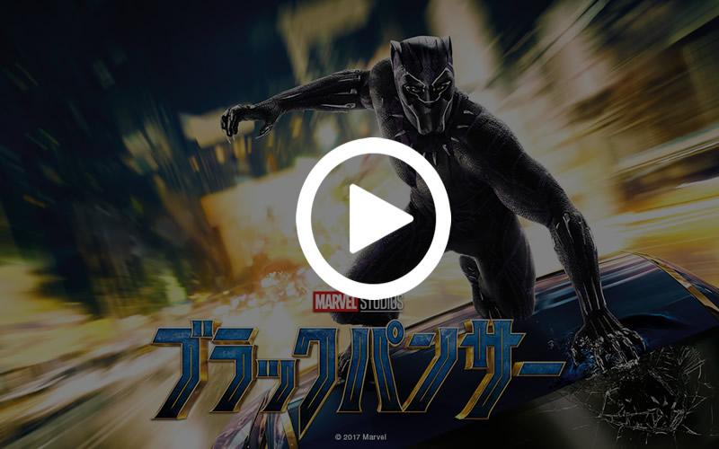 ブラックパンサー 動画