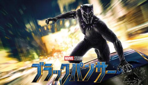 『ブラックパンサー』映画フル動画を無料視聴できる配信サービスは?日本語吹き替えや字幕版をラストまで快適に見る