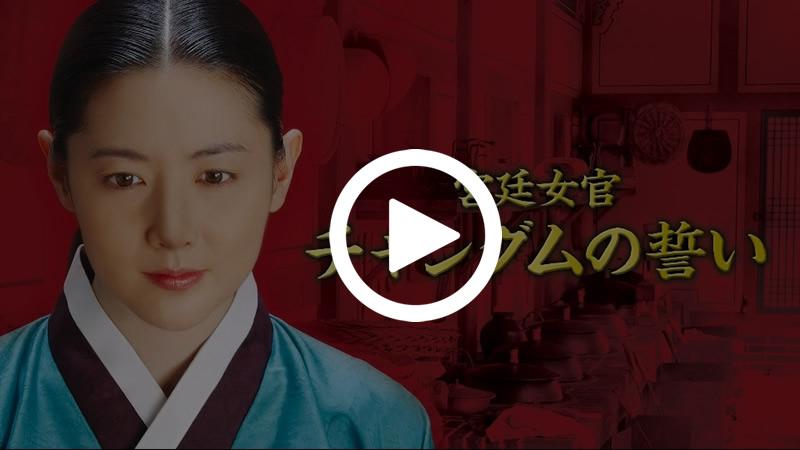 宮廷女官チャングムの誓い 動画