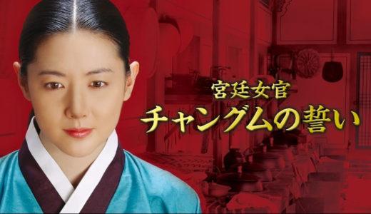 『宮廷女官チャングムの誓い』動画無料フル視聴!DVDレンタルよりも快適に見る