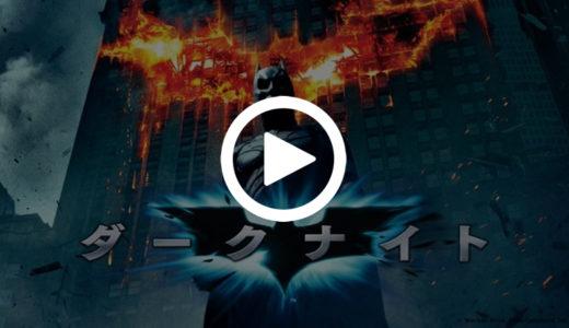 映画『ダークナイト』動画を無料フル視聴!吹き替えと字幕を配信で快適に見る