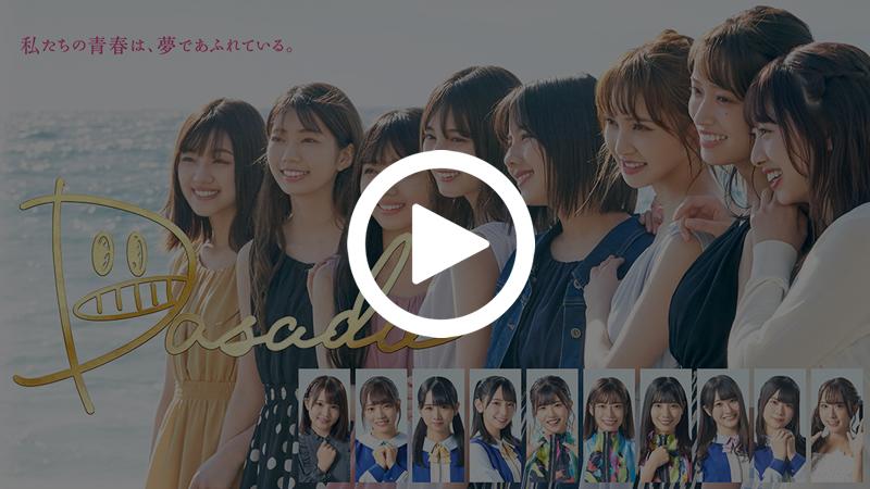 DASADA 動画