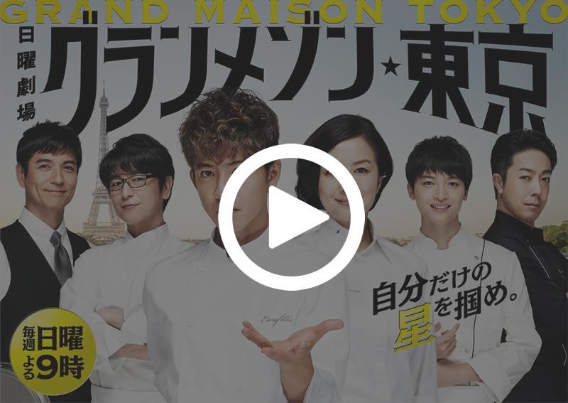 グランメゾン東京 動画