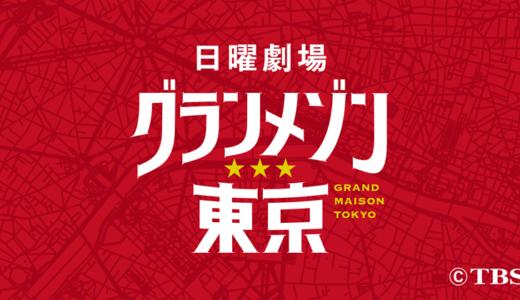 『グランメゾン東京』動画を無料でフル視聴する方法|木村拓哉主演のドラマを1話から最終回まで無料視聴