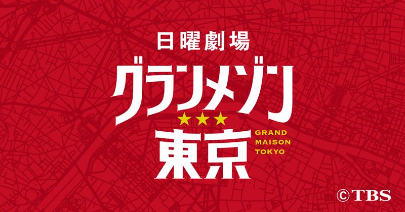 メゾン 東京 動画 グラグラ