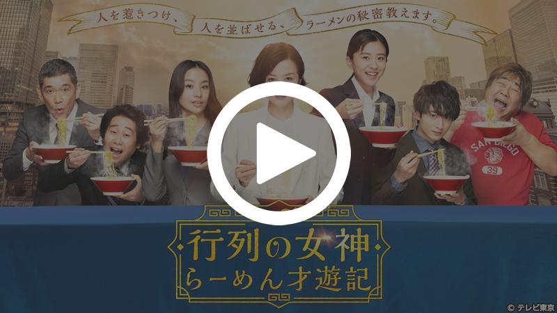 行列の女神 動画