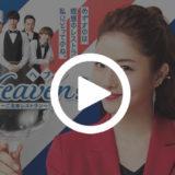 Heaven?~ご苦楽レストラン~ 動画