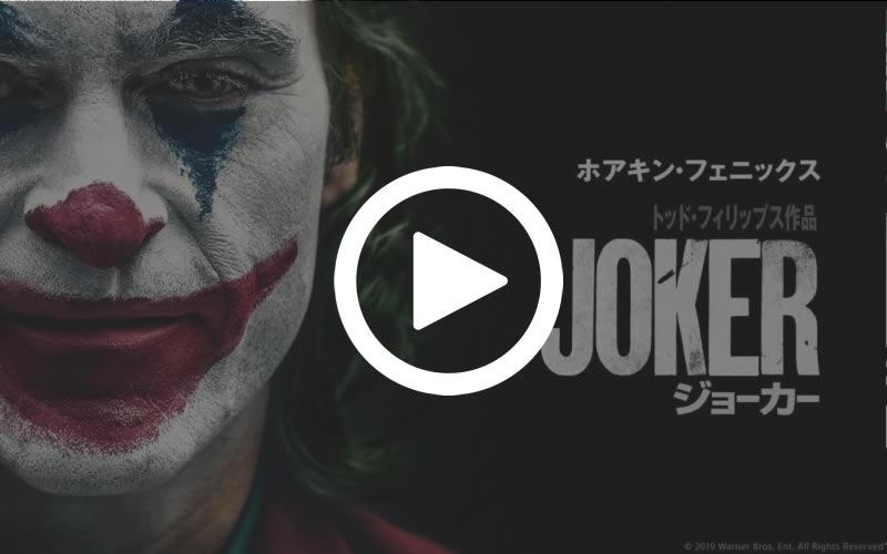 映画『ジョーカー』動画