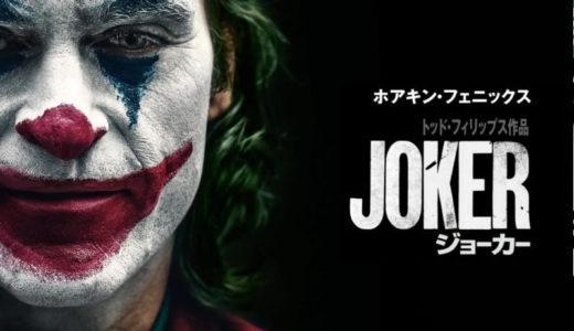 映画『ジョーカー』動画を無料フル視聴できる配信サービスを徹底比較!DVDレンタルよりも快適に見る