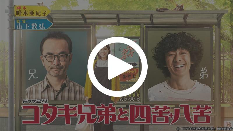 コタキ兄弟と四苦八苦 動画