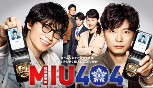 『MIU404』の見逃し配信動画を無料でフル視聴|星野源&綾野剛の刑事ドラマを1話から最終回まで無料視聴