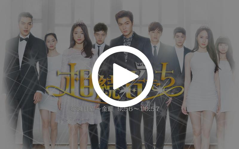 韓国ドラマ『相続者たち』動画