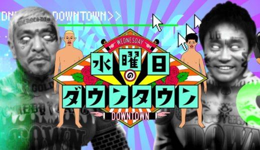 『水曜日のダウンタウン』見逃し無料動画を見る方法は?ダウンタウン人気バラエティ番組の配信動画を無料視聴
