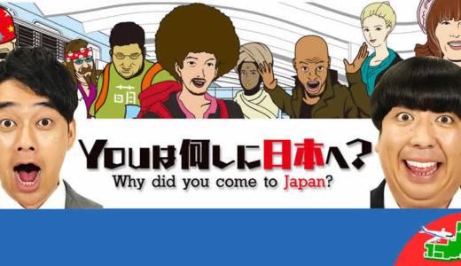 『YOUは何しに日本へ?』動画を無料視聴する方法は?人気バラエティ番組の見逃し配信動画を無料で見る