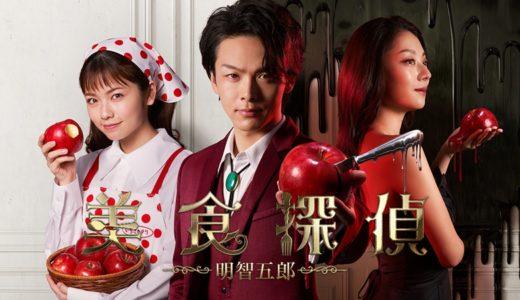 ドラマ『美食探偵 明智五郎』の見逃し動画を無料でフル視聴