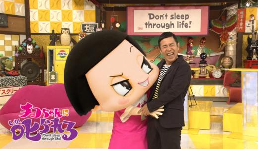 『チコちゃんに叱られる!』見逃し動画を無料で見る方法|NHKの配信動画を無料視聴
