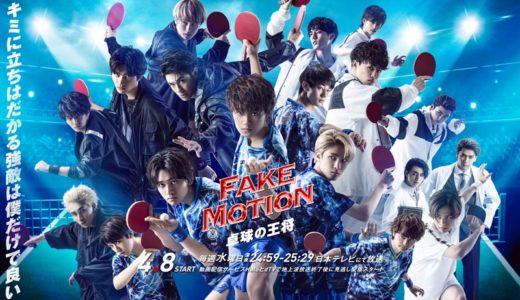 『FAKE MOTION -卓球の王将』ドラマ見逃し配信動画を1話から最終回まで無料でフル視聴