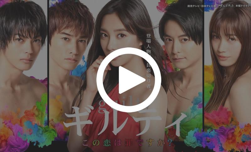 『ギルティ ~この恋は罪ですか?~』動画