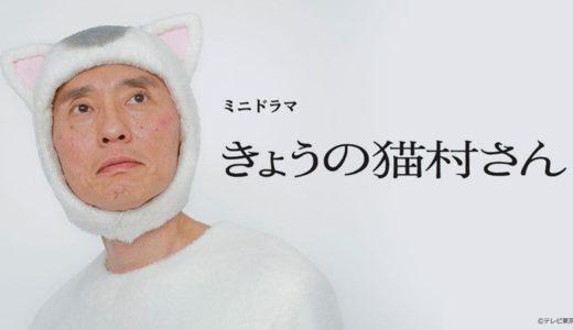 ドラマ『きょうの猫村さん』の見逃し配信動画を無料でフル視聴|松重豊主演ドラマを1話から最終回まで無料視聴