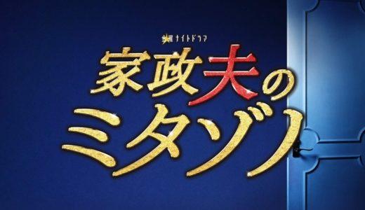 『家政夫のミタゾノ4(2020)』の動画を無料でフル視聴する方法は?1話から最終回の見逃し配信を無料視聴する