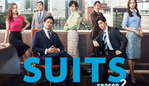 『SUITS/スーツ2』の見逃し配信動画を無料でフル視聴|織田裕二主演ドラマを1話から最終回まで無料視聴
