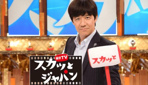 『痛快TV スカッとジャパン』見逃し動画を無料で見る方法|俳優&女優の演技に注目の配信動画を無料視聴