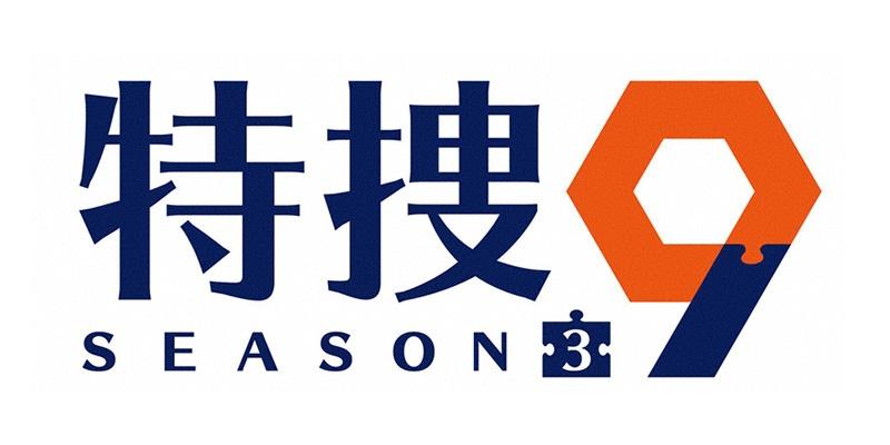 特捜9 シーズン3