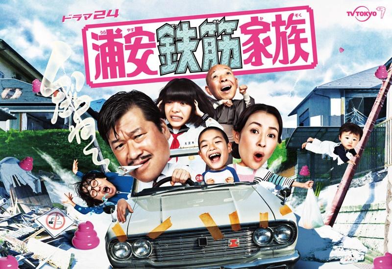 ドラマ24 浦安鉄筋家族