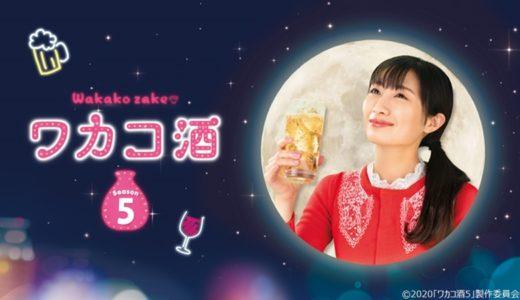 『ワカコ酒 Season5』の見逃し配信動画を無料フル視聴する方法