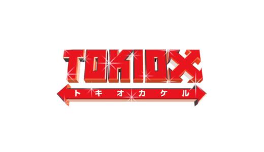 『TOKIOカケル』見逃し配信動画を無料で視聴する方法