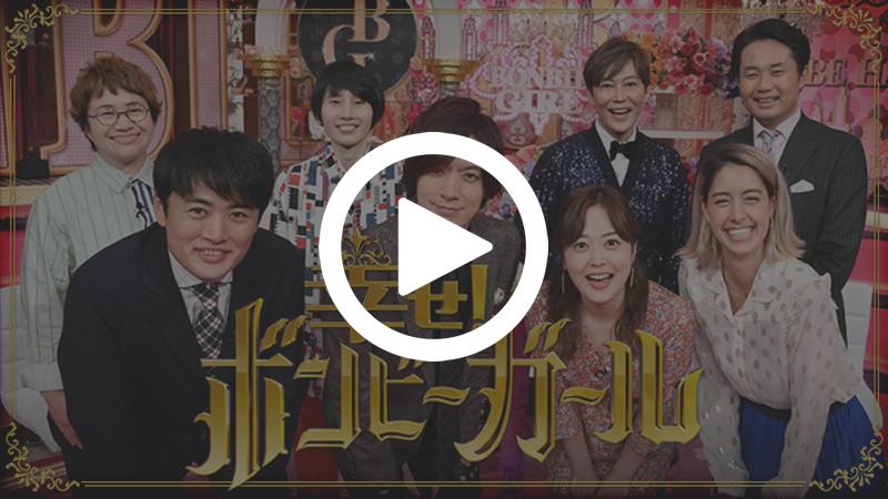 幸せ!ボンビーガール 動画