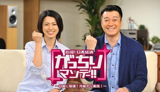 『がっちりマンデー!!』見逃し動画を無料で見る方法|TBSテレビの配信動画を無料視聴