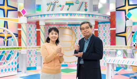 『ガッテン!』NHK人気バラエティの見逃し動画を無料視聴する方法