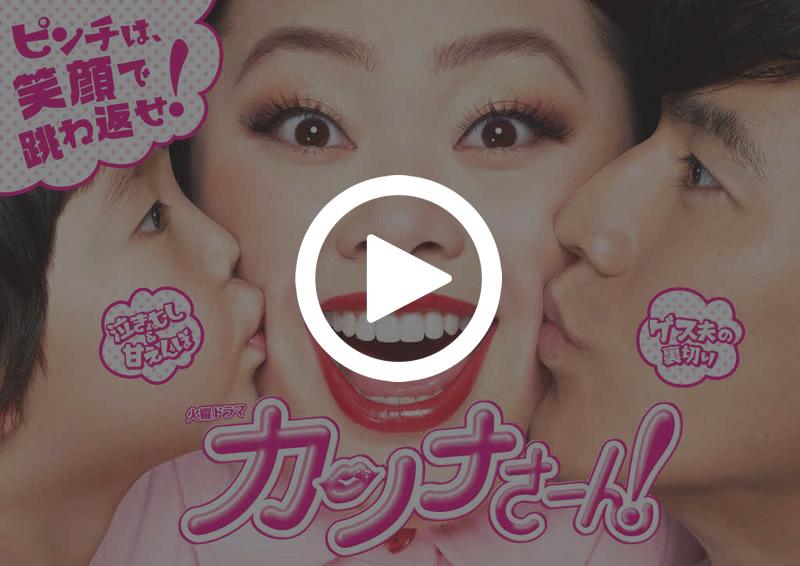 カンナさーん! 動画
