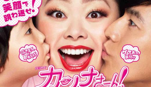 ドラマ『カンナさーん』の無料動画を1話から最終回までフル視聴する方法