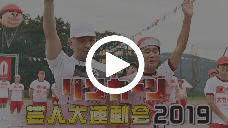 リンカーン芸人大運動会
