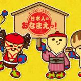検索結果 ウェブの結果(サイトリンク付き) ネーミングバラエティー 日本人のおなまえっ!
