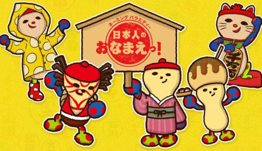 NHK『ネーミングバラエティー 日本人のおなまえっ!』の見逃し動画を無料で見る方法