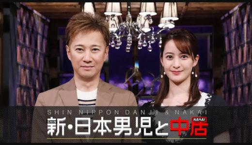 『新・日本男児と中居』の見逃し配信・公式動画を無料視聴する方法