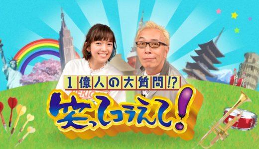『1億人の大質問!?笑ってコラえて!』の見逃し動画を無料視聴する方法