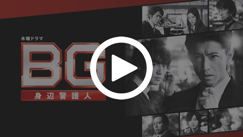 木曜ドラマ『BG~身辺警護人~』 動画