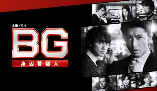 『BG~身辺警護人~(2020年版)』の見逃し動画を無料でフル視聴する方法