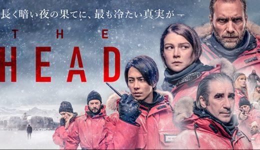 『THE HEAD』動画配信を全6話無料で視聴する方法|山下智久出演huluオリジナルドラマのあらすじ紹介