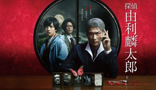 ドラマ『探偵・由利麟太郎』の見逃し配信動画を無料でフル視聴する方法